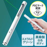 サンワサプライ レーザーポインター 200-LPP034 緑色レーザー ペン型 耐寒 単4乾電池×2 連続使用3時間(直送品)