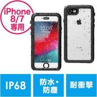 サンワダイレクト iPhone 8/iPhone 7防水耐衝撃ハードケース (IP68・ストラップ付) 200-SPC028WP 1個 (直送品)