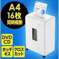 サンワダイレクト 電動シュレッダー(クロスカット・A4・16枚細断・10分連続使用・CD/DVD細断対応) 400-PSD032 1個 (直送品)