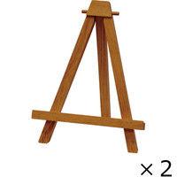 ユーパワー 木製イーゼル(ミドルブラウン) Sサイズ WE-00652 1セット(2個) (直送品)