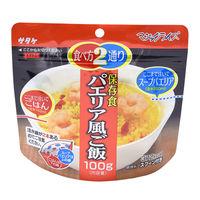 非常食 サタケ マジックライス アルファ化米 パエリア風ご飯 1食