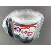 補修用塗料カップ 400cc 6入 #12058 インダストリーコーワ(直送品)