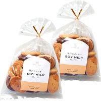 昭栄堂 ホワイトデー 豆乳クッキー 1セット(2袋)