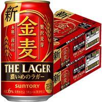 サントリー 金麦〈ゴールド・ラガー〉350ml × 48缶