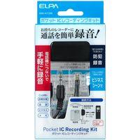 朝日電器 ICレコーダー録音キット ADK-KIT200 (直送品)