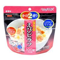 サタケ マジックライス アルファ化米 保存食 えびピラフ 1箱(20食入)