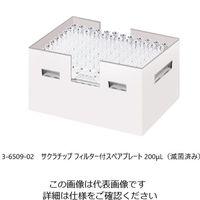 アズワン ビオラモサクラチップ(フィルター付スペアプレート) 200μL V-200FSH 1箱(960本) 3-6509-12 (直送品)