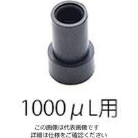ザルスタット(SARSTEDT) ガラスチップ用アダプタ 1000μL用 AG.1000ADP 1個 3-8423-12 (直送品)