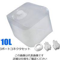 積水成型工業(SEKISUI) ステリテナープラス(滅菌容器) 10L 3ポートコネクタセット 3-8675-12 1セット(10枚) (直送品)