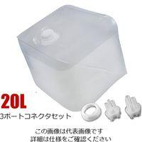 積水成型工業(SEKISUI) ステリテナープラス(滅菌容器) 20L 3ポートコネクタセット 3-8675-13 1セット(10枚) (直送品)