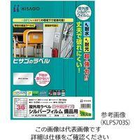 ヒサゴ(HISAGO) 屋外用ラベル シルバーフィルム 95面 35×12mm KLPS704S 1冊(6シート) 3-8970-02 (直送品)
