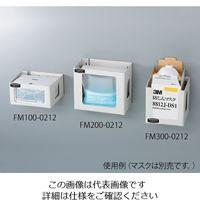 アズワン マスクディスペンサー(ABSタイプ) FM200-0212 1個 3-8653-02 (直送品)