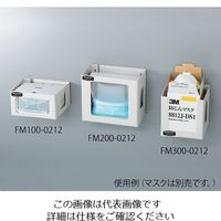 アズワン マスクディスペンサー(ABSタイプ) FM300-0212 1個 3-8653-03 (直送品)