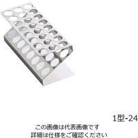 アズワン 試験管立Z型(刻印入り) 1型ー24 3-626-01 1個 (直送品)