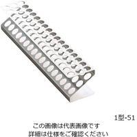アズワン 試験管立Z型(刻印入り) 1型ー51 3-626-02 1個 (直送品)