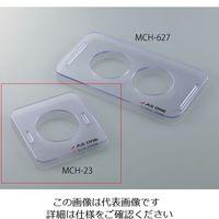 アズワン ビーカーホルダー(間接洗浄用) MCH-23 1個 3-647-01(直送品)