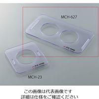 アズワン ビーカーホルダー(間接洗浄用) MCH-627 1個 3-647-02(直送品)