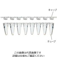 アズワン PCRチューブ UltraFlux チューブ・キャップセット 125本入 3145-00 1パック(125セット) 3-9992-02 (直送品)