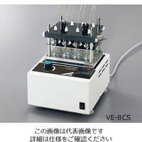 アズワン バイアルエバポレーター(連続供給タイプ) VE-8CS 1セット 4-800-02 (直送品)