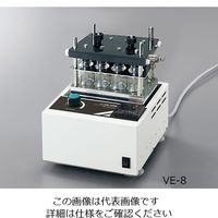 アズワン バイアルエバポレーター VE-8 1セット 4-801-02 (直送品)