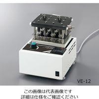 アズワン バイアルエバポレーター VE-12 1セット 4-801-03 (直送品)