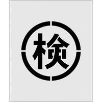 アイマーク(AIMARK) IM ステンシル 絵の検 文字サイズ140×140mm AST-37 1枚 102-9910 (直送品)