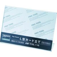 トラスコ中山(TRUSCO) TRUSCO L型カード立て 75X110MM TCSL-110 1個 116-3234(直送品)