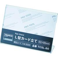 トラスコ中山(TRUSCO) TRUSCO L型カード立て 55X80MM TCSL-80 1個 116-3233 (直送品)