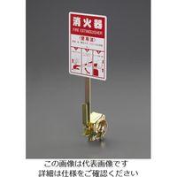 エスコ(esco) 消火器ホルダー 1セット(3個) EA951FC-70(直送品)