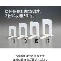 エスコ(esco) 126x160x178mmブックエンド(ライトグレー/2枚) 1セット(12枚:2枚×6組) EA954TE-13(直送品)