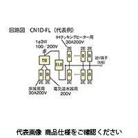 河村電器 オール電化対応ホーム分電盤 CN1D43 3522-2FL 1個(直送品)