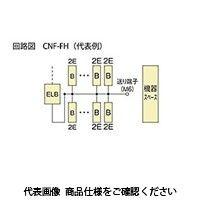 河村電器 スマートホーム分電盤 CNF 3408-2FH 1個(直送品)