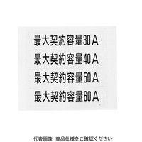 河村電器 ホーム盤 最大契約容量ラベル HK-LYA 1個 (直送品)