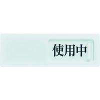 トラスコ中山(TRUSCO) TRUSCO スライド表示板 使用中ー空室 50X150MM 裏面テープ付 TSL2-SK 1枚 114-4056 (直送品)