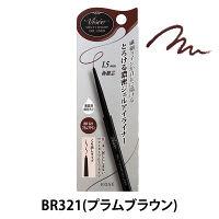BR321(プラムブラウン)