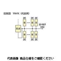 河村電器 スマートホーム分電盤 YN 3410-2FK 1個(直送品)
