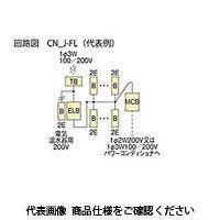 河村電器 太陽光発電+時間帯別電灯契約用ホーム分電盤 CN3J 3610-2FL 1個(直送品)