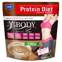 DHC(ディーエイチシー) プロテインダイエット 美Body チョコ味 1個 ダイエットドリンク・スムージー