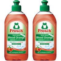フロッシュ ブラッドオレンジ 本体 2個