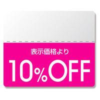 シモジマ タックラベル カラー10%OFF 007037270 1セット(200片入×10)(直送品)