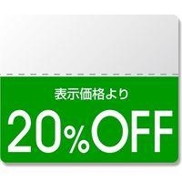 シモジマ タックラベル カラー20%OFF 007037271 1セット(200片入×10)(直送品)