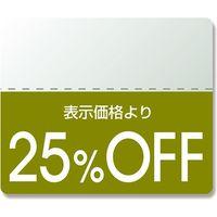 シモジマ タックラベル カラー25%OFF 007037272 1セット(200片入×10)(直送品)