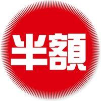 HEIKO タックラベル No.730 半額 007062181 1セット(192片入×10) (直送品)