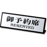 えいむ RY-51J 御予約席 シルバー 007326241 1セット(1個×10個)(直送品)