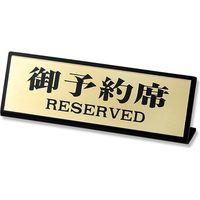 えいむ RY-51J 御予約席 ゴールド 007326242 1セット(1個×10個)(直送品)