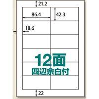 UPRL12A-100 楽貼ラベル12面四辺余白付 007430175 1セット(5冊)(直送品)