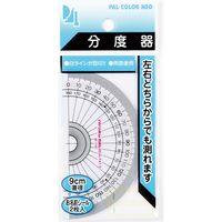 パルカラーネオ 9cm分度器 PP-N9 20組 西敬(直送品)