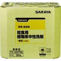 サラヤ(SARAYA) サラヤ 給食用植物系中性洗剤 18kg 30796 1個 124-0605 (直送品)