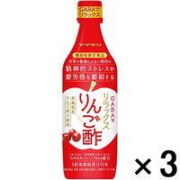 【機能性表示食品】ヤマモリ GABAでリラックスりんご酢 3本