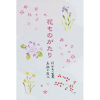 あかしや はがき箋「花ものがたり」 AO-01L 5セット(直送品)